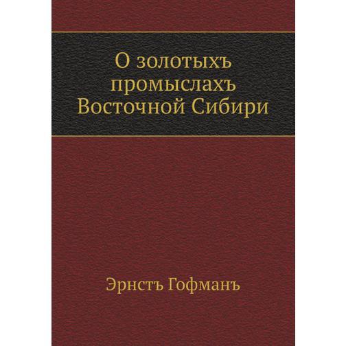 О золотых промыслах Восточной Сибири 38716749