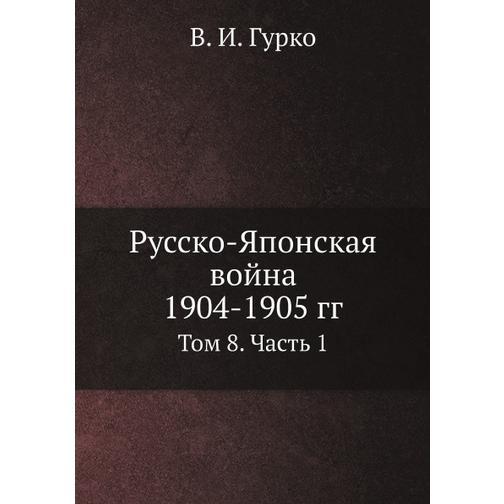 Русско-Японская война 1904-1905 гг. (ISBN 13: 978-5-458-25958-3) 38717498