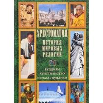 """О. Голосова """"Хрестоматия. История мировых религий. Буддизм. Христианство. Ислам. Иудаизм, 978-5-4444-1622-8"""""""