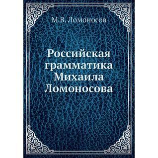 Российская грамматика Михаила Ломоносова (Издательство: Нобель Пресс)