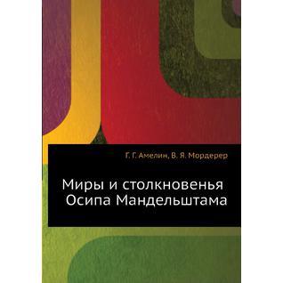 Миры и столкновенья Осипа Мандельштама
