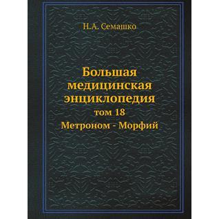 Большая медицинская энциклопедия (ISBN 13: 978-5-458-23072-8)