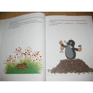 Гана Доскочилова. Книга Кротик. Большая книга, 978-5-353-04346-118+