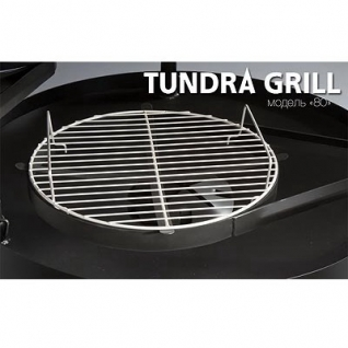 - Tundra Grill Решетка для барбекю (38 см)