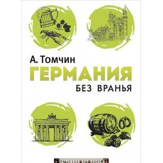 Александр Томчин. Книга Германия без вранья, 978-5-386-08375-518+