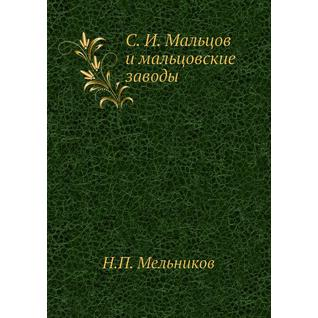 С. И. Мальцов и мальцовские заводы