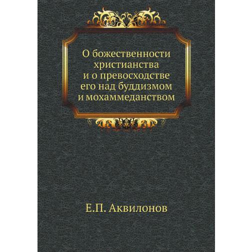 О божественности христианства и о превосходстве его над буддизмом и мохаммеданством 38717535