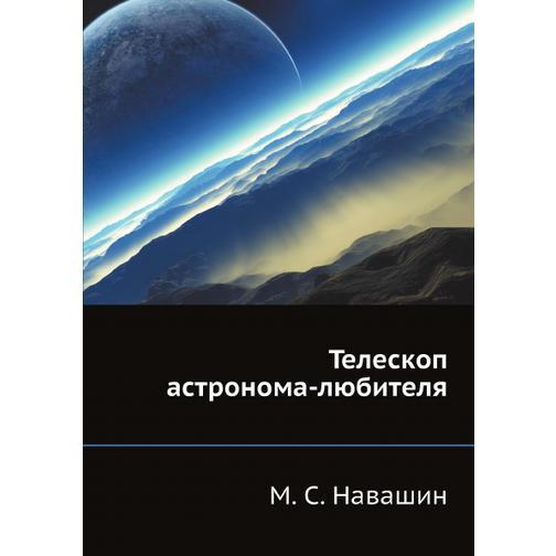 Телескоп астронома-любителя 38716935