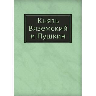 Князь Вяземский и Пушкин
