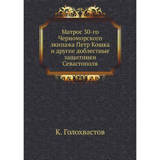 Матрос 30-го Черноморского экипажа Петр Кошка и другие доблестные защитники Севастополя