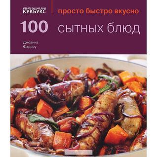 Джоанна Фэрроу. 100 сытных блюд, 978-5-98837-067-3