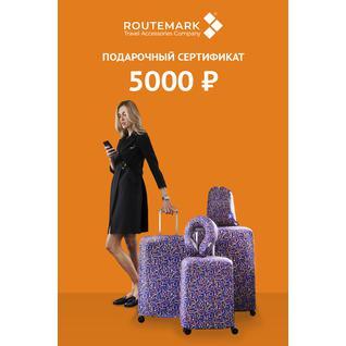 Сертификат 5000 рублей Routemark