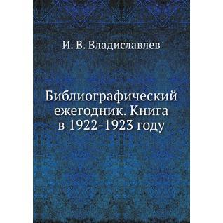 Библиографический ежегодник. Книга в 1922-1923 году