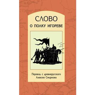 Слово о полку Игореве (ISBN 10: 5-9551-0185-3)