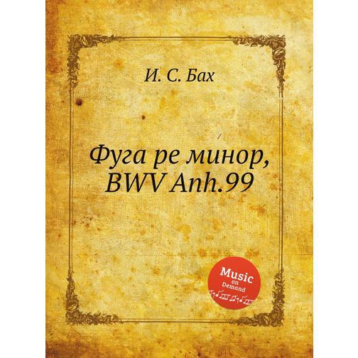 Фуга ре минор, BWV Anh.99 38717944