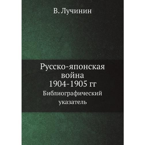Русско-японская война 1904-1905 гг (Автор: В. Лучинин) 38716890