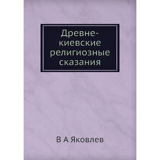Древне-киевские религиозные сказания