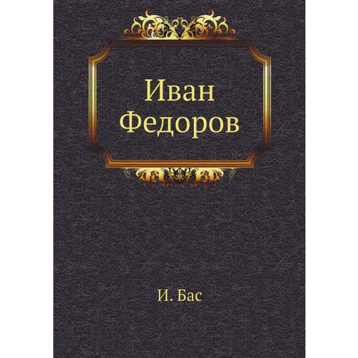 Иван Федоров 38717232