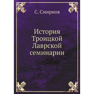 История Троицкой Лаврской семинарии (ISBN 13: 978-5-517-90225-2)