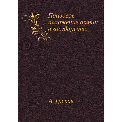 Правовое положение армии в государстве 38716395
