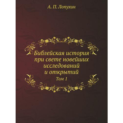 Библейская история при свете новейших исследований и открытий (Издательство: Нобель Пресс) 38753283