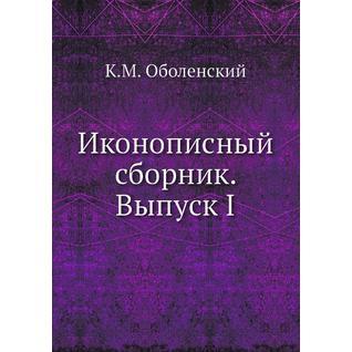 Иконописный сборник. Выпуск I