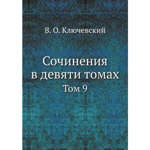 Сочинения в девяти томах 38732974