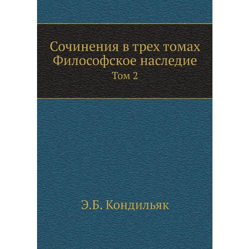 Сочинения в трех томах. Философское наследие 38733568