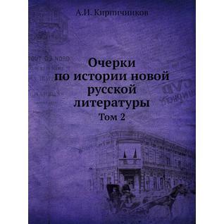 Очерки по истории новой русской литературы