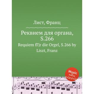 Реквием для органа, S.266