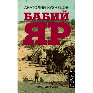 "Анатолий Владимирович Кузнецов ""Бабий Яр, 978-5-17-086415-7"""