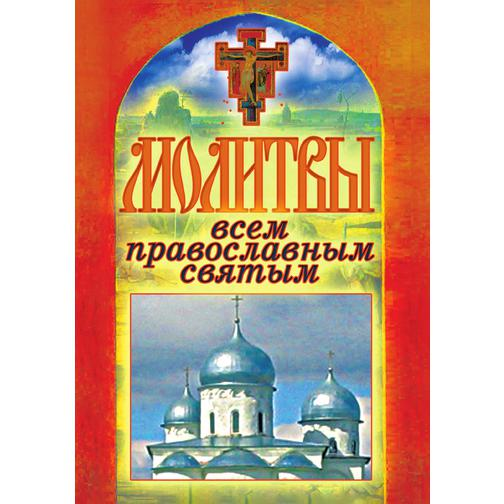 Молитвы всем православным святым 38717109