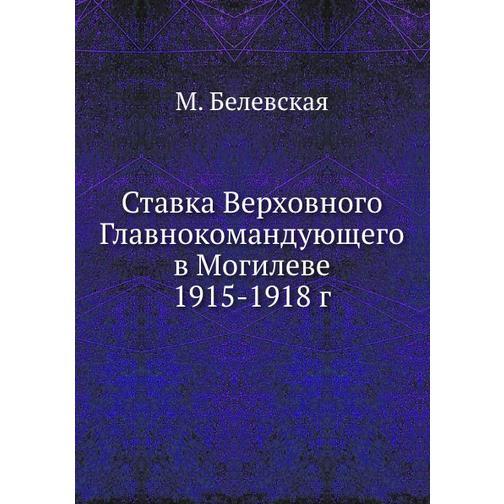 Ставка Верховного Главнокомандующего в Могилеве 1915-1918 г. 38732338