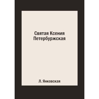 Святая Ксения Петербуржская (Издательство: T8RUGRAM)