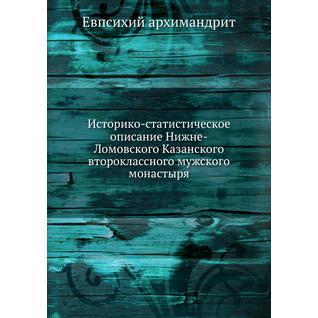 Историко-статистическое описание Нижне-Ломовского Казанского второклассного мужского монастыря