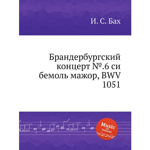 Брандербургский концерт №.6 си бемоль мажор, BWV 1051 38717860