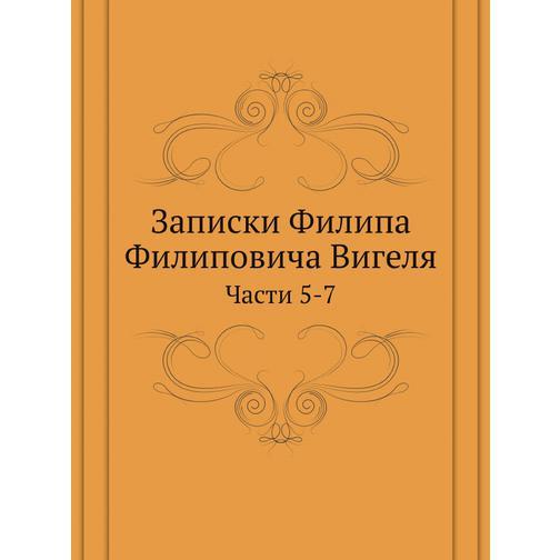 Записки Филипа Филиповича Вигеля (Автор: Неизвестный автор) 38734759