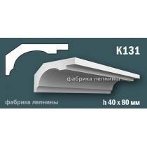 К131. Карниз из гипса (потолочный плинтус) (h40x80мм)