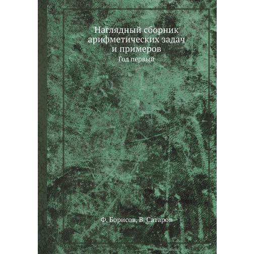 Наглядный сборник арифметических задач и примеров 38732648