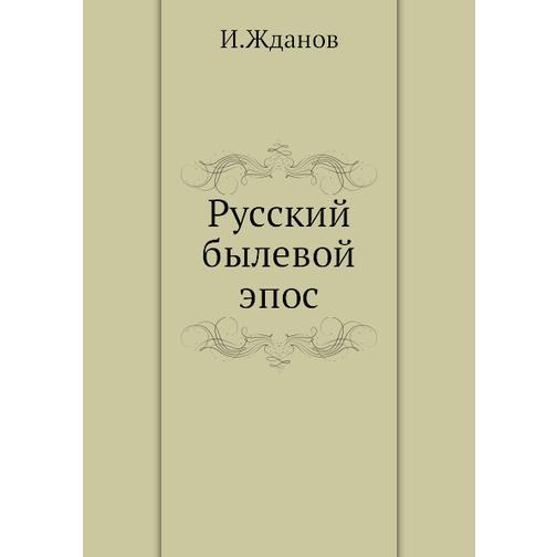 Русский былевой эпос (ISBN 13: 978-5-458-24745-0) 38716945