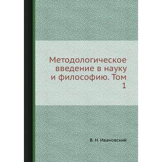 Методологическое введение в науку и философию. Том 1