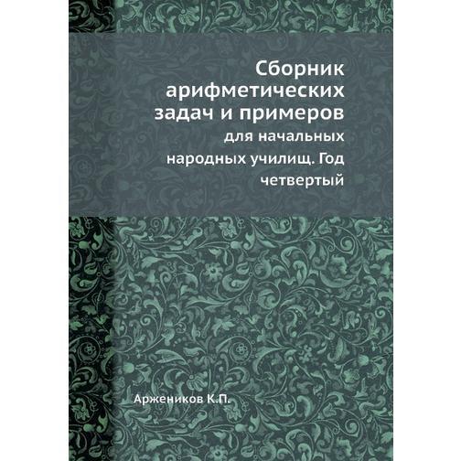 Сборник арифметических задач и примеров (Автор: К.П. Аржеников) 38732542