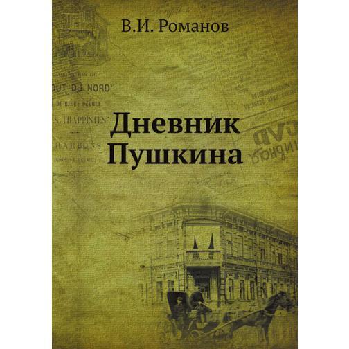 Дневник Пушкина 38732507