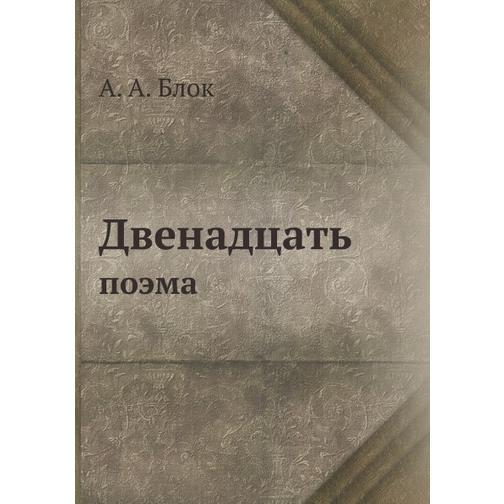 Двенадцать (ISBN 13: 978-5-458-24631-6) 38717025