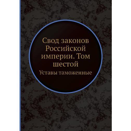 Свод законов Российской империи. Том шестой 38732389