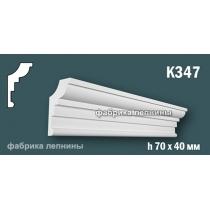 К347. Карниз из гипса (потолочный плинтус) (h70x40мм)