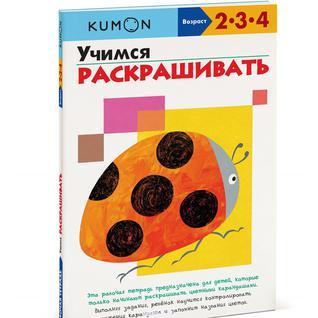 Учимся раскрашивать. Рабочая тетрадь KUMON, 978-5-00057-627-4