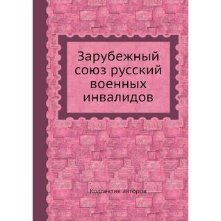 Зарубежный союз русский военных инвалидов
