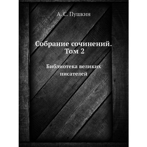 Собрание сочинений. Том 2 (ISBN 13: 978-5-458-25417-5) 38717664