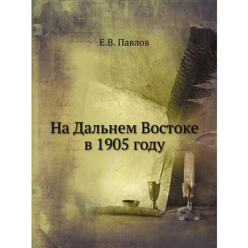 На Дальнем Востоке в 1905 году (Автор: Е.В. Павлов) 38716186